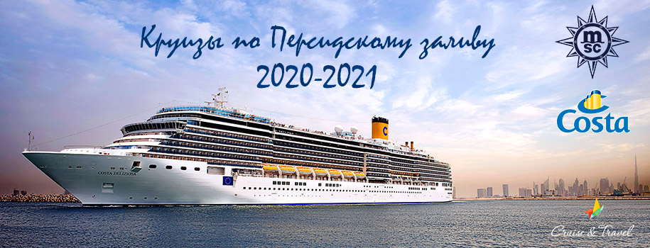 MSC, Costa Cruises: КРУИЗЫ ПО ПЕРСИДСКОМУ ЗАЛИВУ 2020-2021